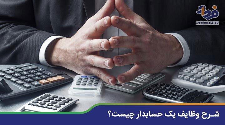 وظایف حسابدار بستگی به حوزه کار او دارد.