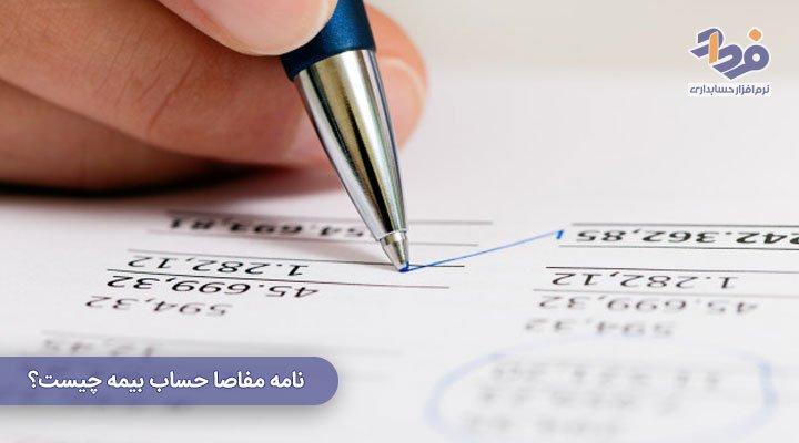 نامه مفاصا حساب بیمه چیست