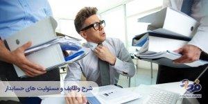 شرح وظایف حسابدار