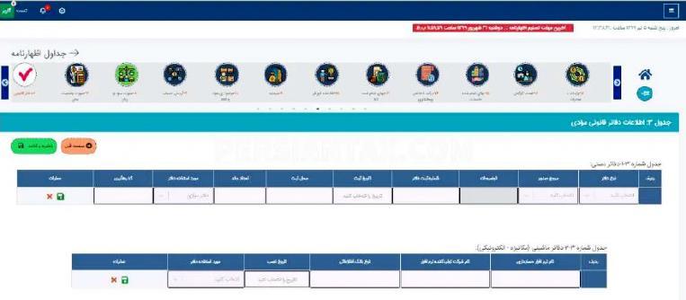 اطلاعات دفاتر قانونی مودی