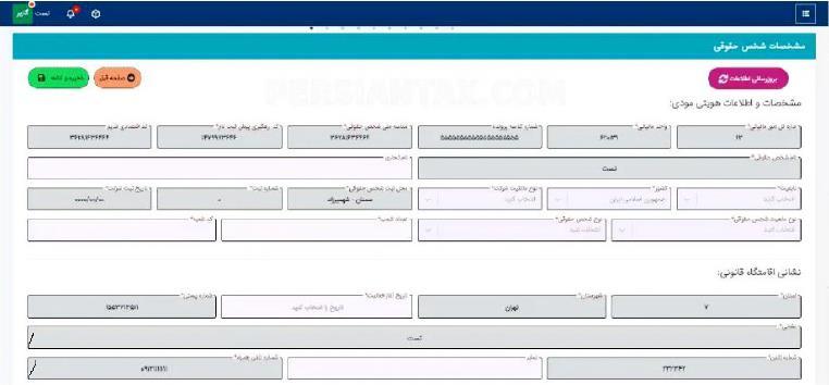 فرم مشخصات شخص حقوقی