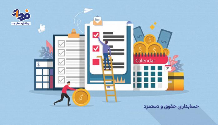 شرایط حسابداری حقوق و دستمزد