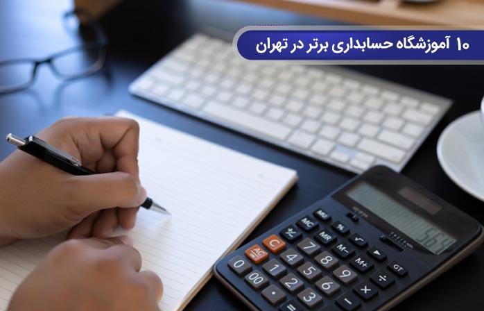 بهترین آموزشگاه حسابداری تهران
