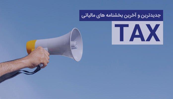 بخشنامه های مالیات های مستقیم
