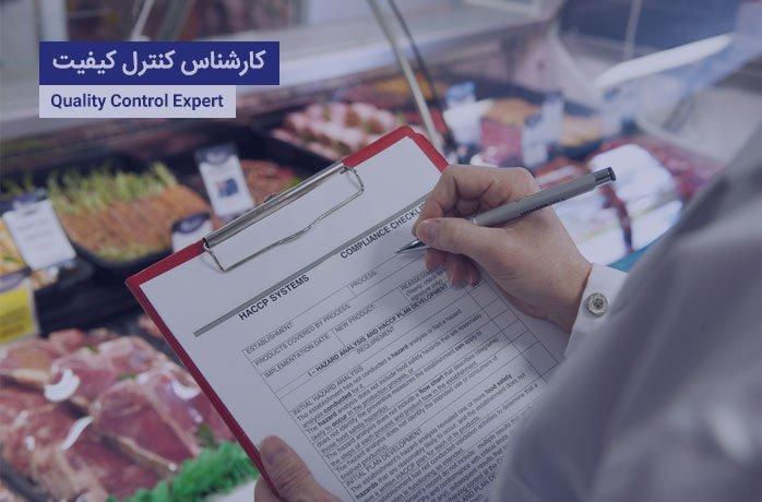 وظایف کارشناس کنترل کیفیت محصول