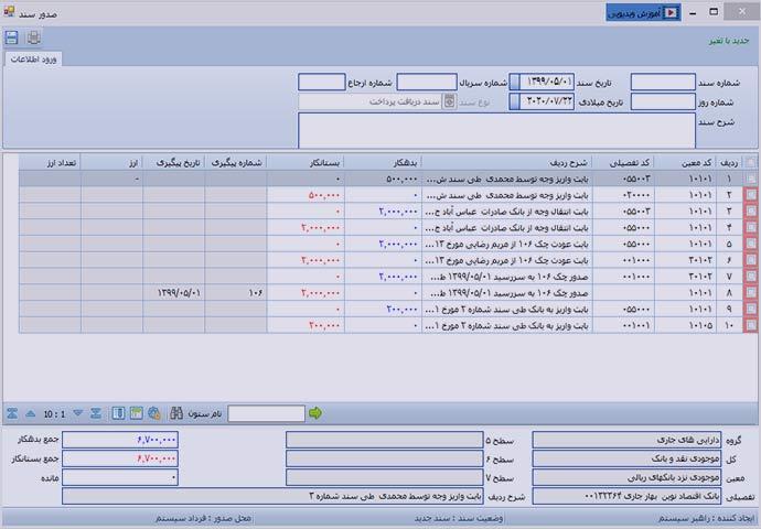 ذخیره سند حسابداری دریافت و پرداخت