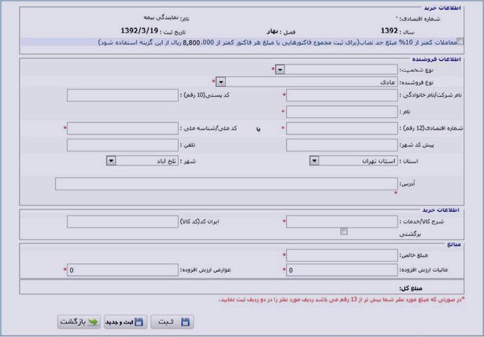 مرحله چهارم ثبت گزارش خرید صورت معاملات فصلی