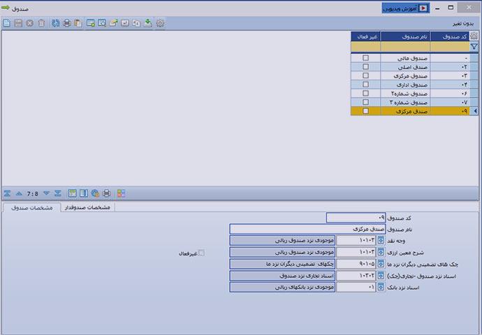 تعریف صندوق در سند حسابداری