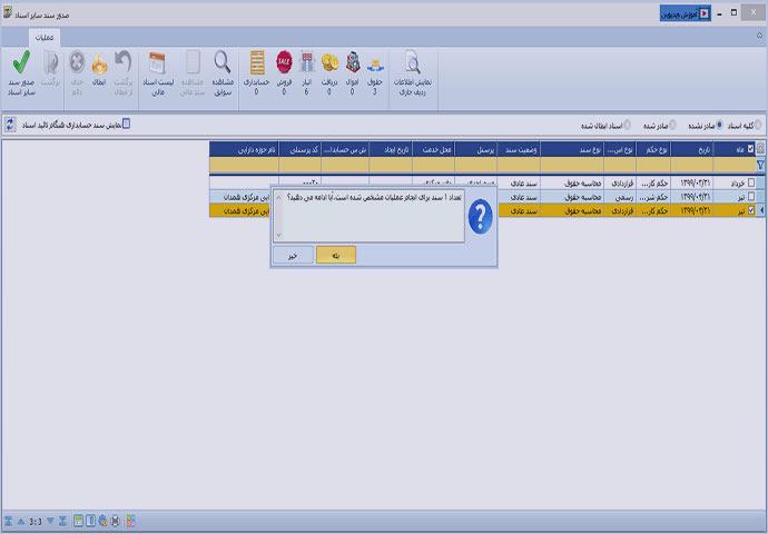 صدور سند حقوق و دستمزد