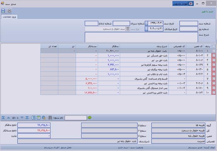 ذخیره سند حسابداری انبار