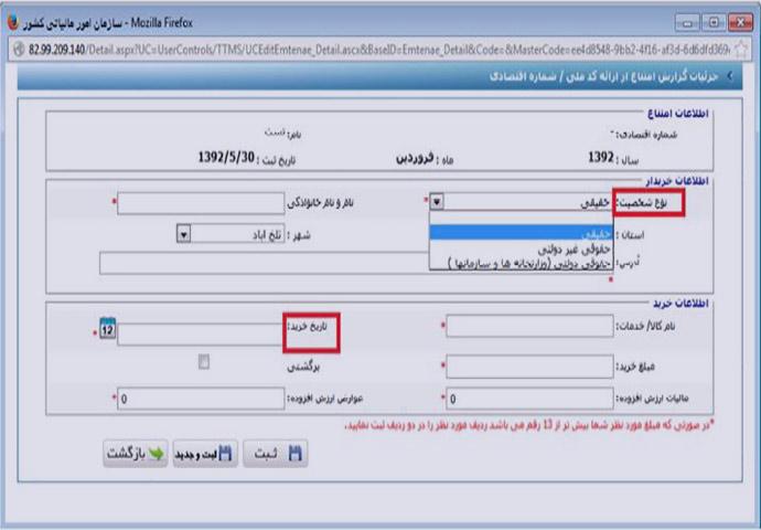 مرحله دوم ثبت گزارش امتناع در صورت معاملات فصلی