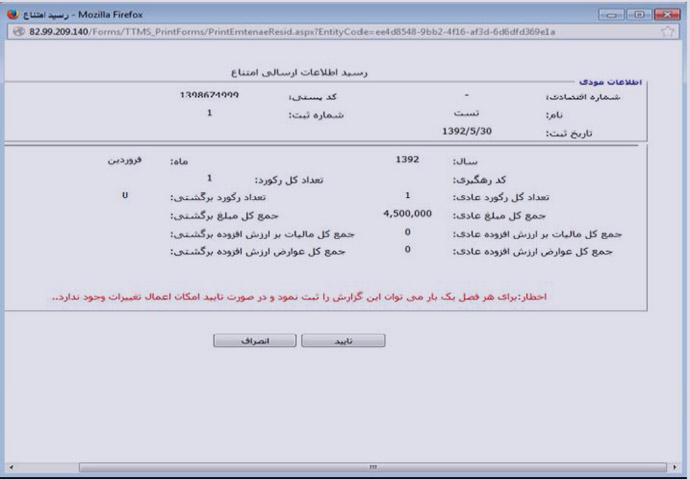 مرحله سوم ثبت گزارش امتناع در صورت معاملات فصلی