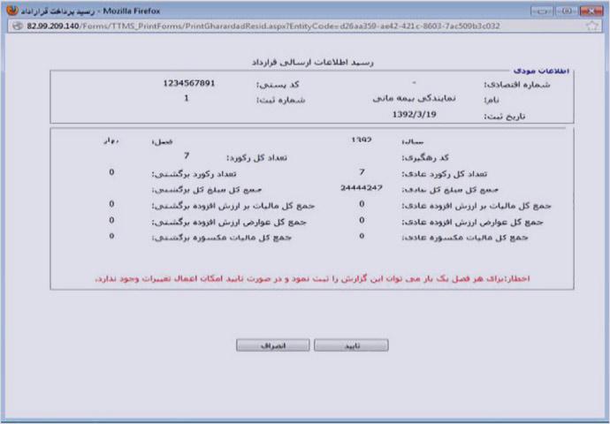 مرحله نهایی گزارش پرداخت صورت معاملات فصلی