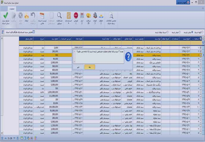 صدور سند حسابداری دریافت و پرداخت