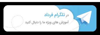 تلگرام فرداد
