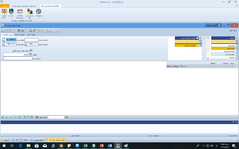 مرحله دوم ثبت عوامل افزاینده و کاهنده در نرم افزار فرداد