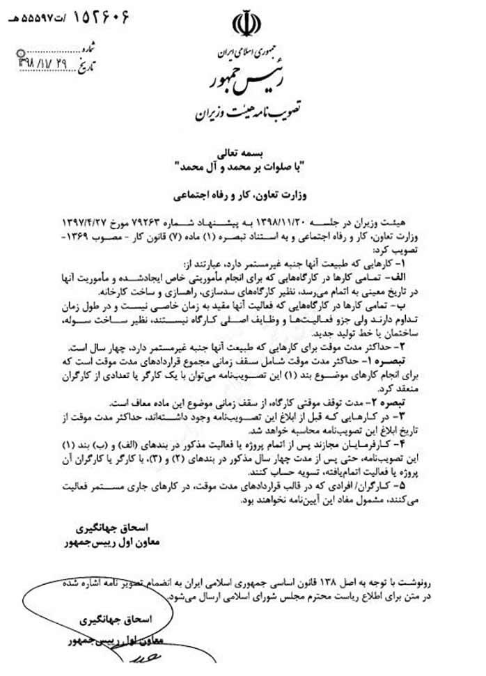 مصوبه هیئت وزیران (تبصره یک ماده 7 قانون کار)