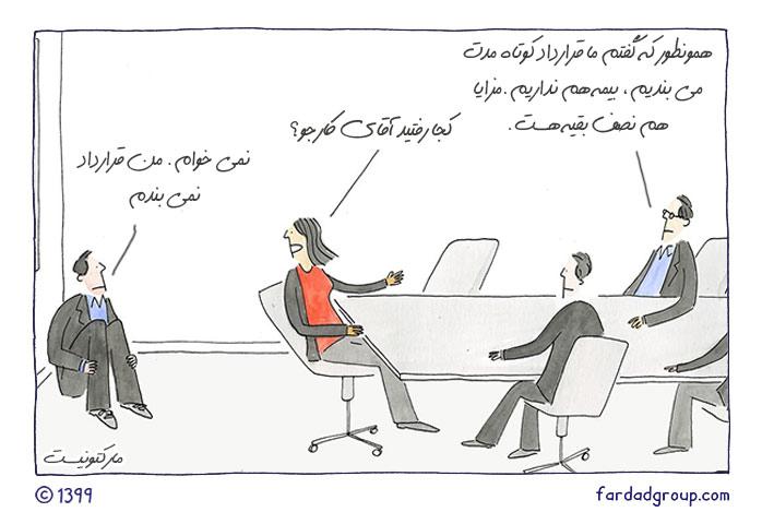 رضایت طرفین قرارداد کار