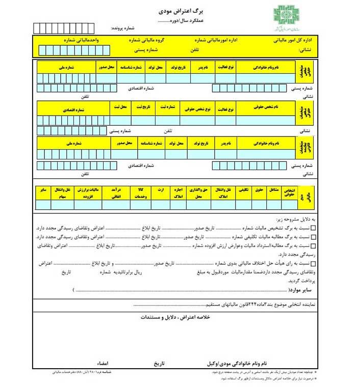 صفحه اول فرم اعتراض به برگ تشخیص مالیات