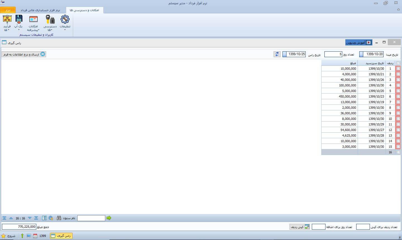 مرحله دوم راس گیری چک در نرمافزار فرداد