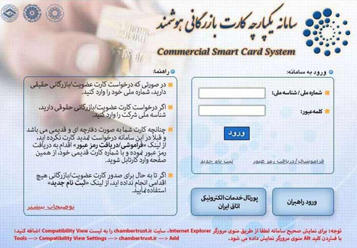 ورود به سامانه یکپارچه کارت بازرگانی هوشمند