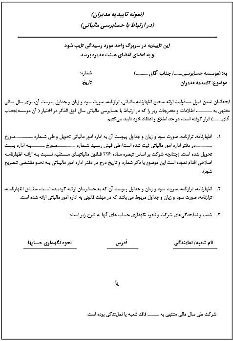 نامه تایید مدیریت در مورد گزارش حسابرسی مالیاتی