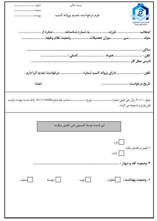 صفحه اول نمونه درخواست تمدید پروانه کسب