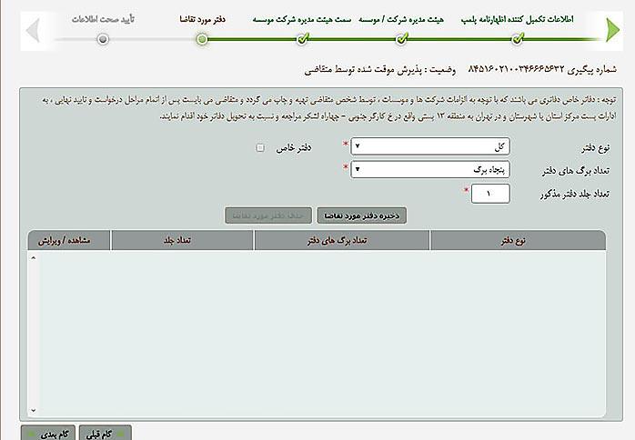 ثبت اطلاعات مربوط به دفاتر