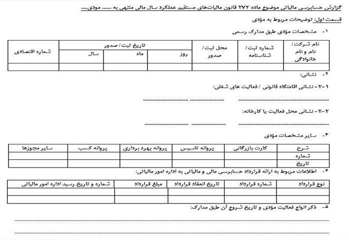 نمونه گزارش حسابرسی مالیاتی ماده قانون 272