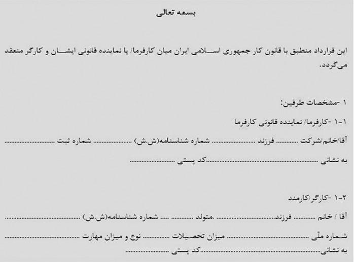 نمونه فرم قرارداد کارآموزی