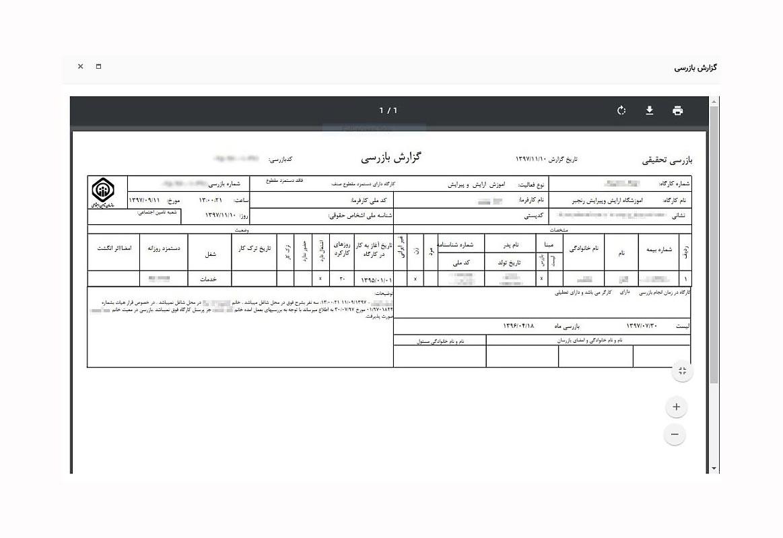 نمونه گزارش بازرسی تحقیقی