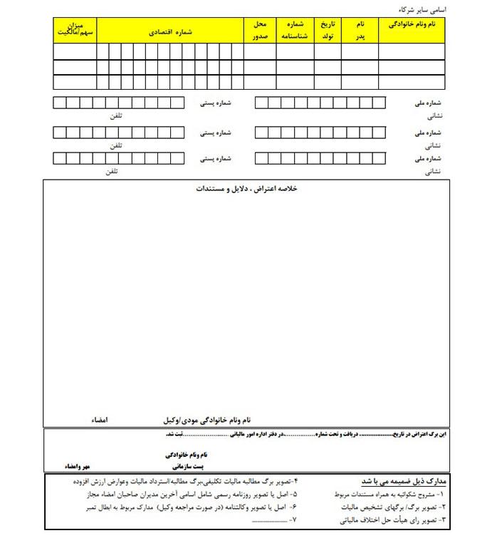 صفحه دوم فرم اعتراض به برگ تشخیص مالیات