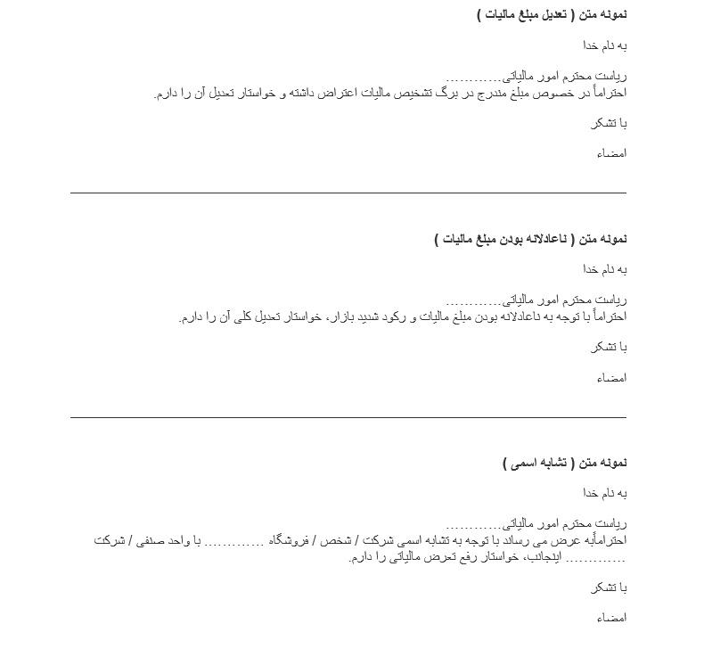 متن نامه اعتراض به برگ تشخیص مالیات