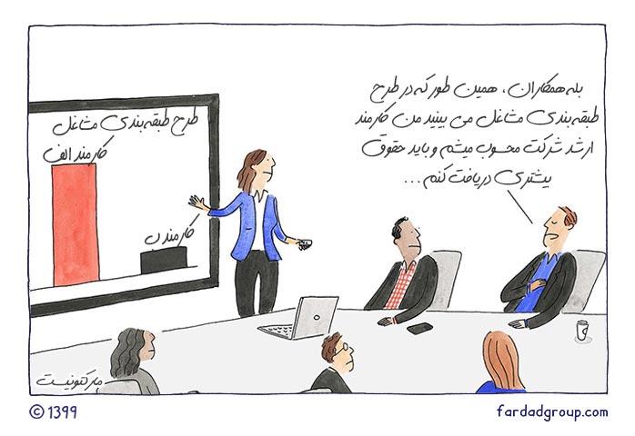طرح طبقه بندی مشاغل