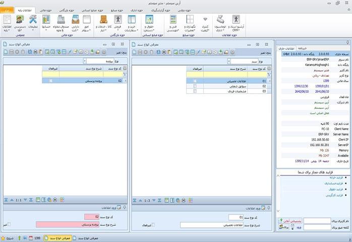 انواع سند در نرمافزار آرشیو اسناد آرین سیستم
