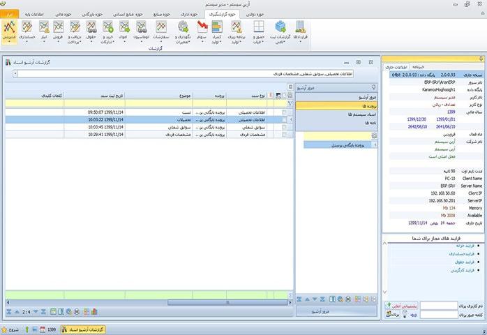 گزارشگیری در نرمافزار آرشیو اسناد آرین سیستم