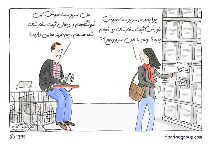 دانش سرپرست فروش درباره مشتری
