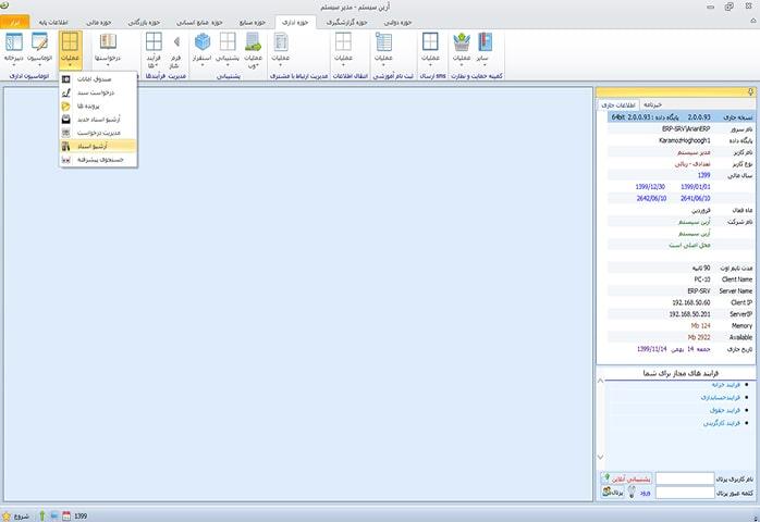 بخش عملیات در نرمافزار آرشیو اسناد آرین سیستم