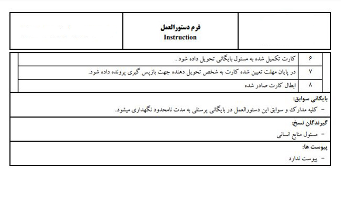 صفحه دوم نمونه دستورالعمل بایگانی پرونده های پرسنلی
