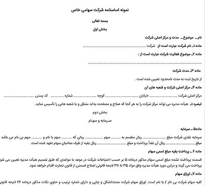 نمونه اساسنامه شرکت خدمات حسابداری