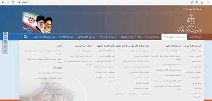 سامانه شناسایی اشخاص حقوقی کشور