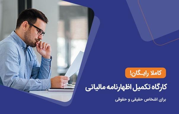 کارگاه تکمیل اظهارنامه مالیاتی اشخاص حقیقی و حقوقی