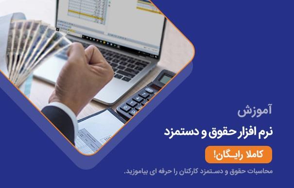آموزش نرم افزار حقوق و دستمزد