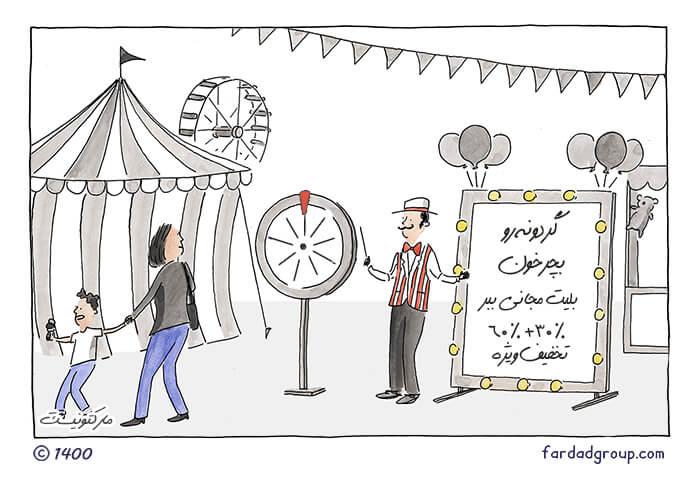 یافتن مشتری از طریق تبلیغات