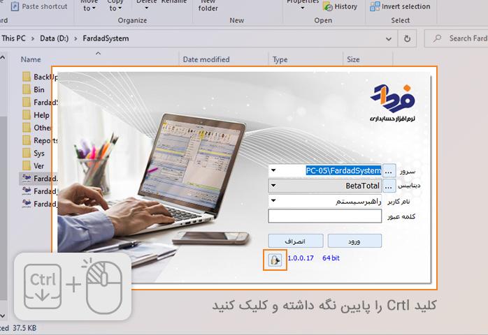 اجرای نرم افزار پس از نصب
